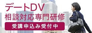 デートDV相談対応研修