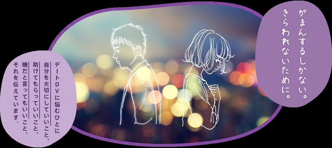 恋人間の暴力デートDV予防プログラム