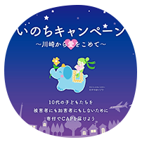 いのちキャンペーン