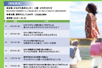 EKセミナー20150321_page_1