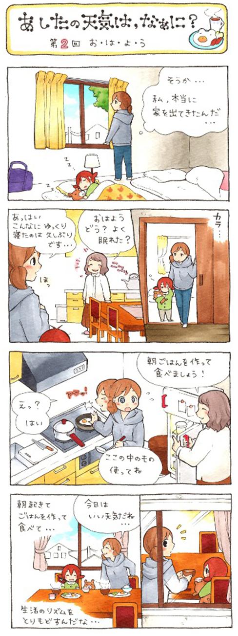 ashiten_02