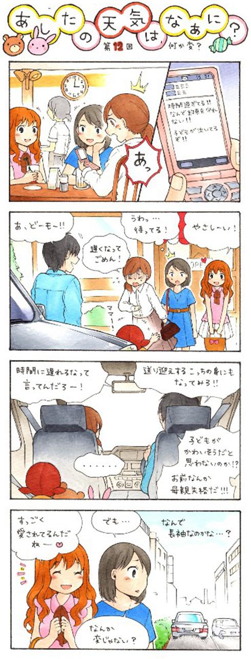 ashiten_12