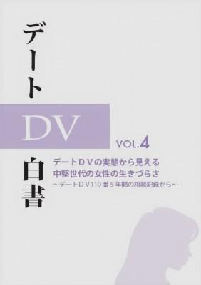 白書4号表紙 (2)