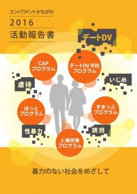 16hokokusho_000001