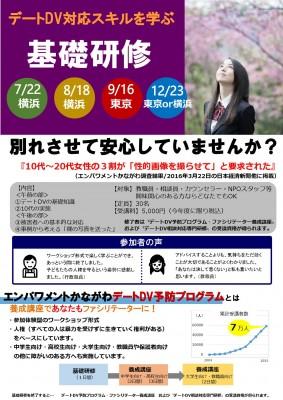 基礎研修印刷原稿0613omote_000001
