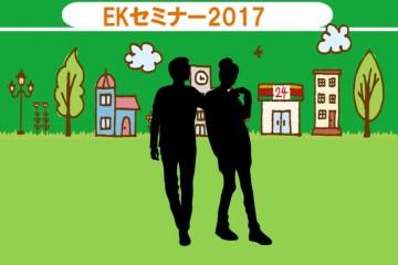EKセミナー7月(2)