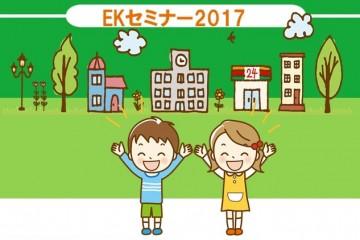 EKセミナー2017FB5月