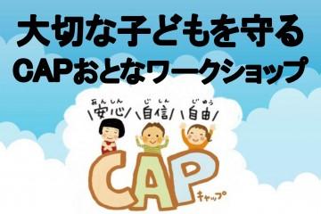 CAP公開講座