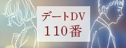 デートDVに関する無料相談窓口「デートDV110番」