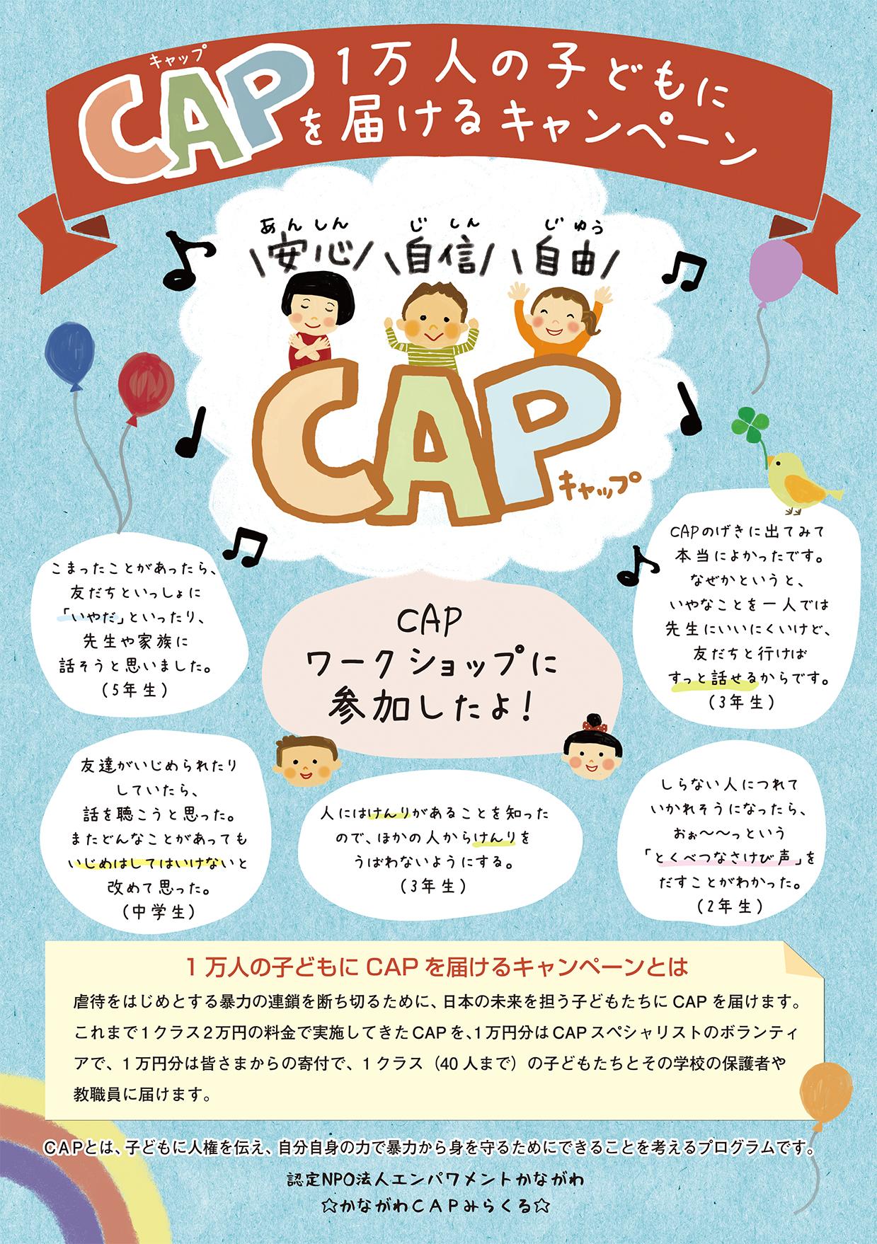 1万人の子どもにCAPを届けるキャンペーンパンフレット画像