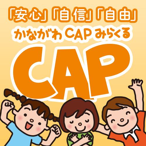 capプログラムバナー