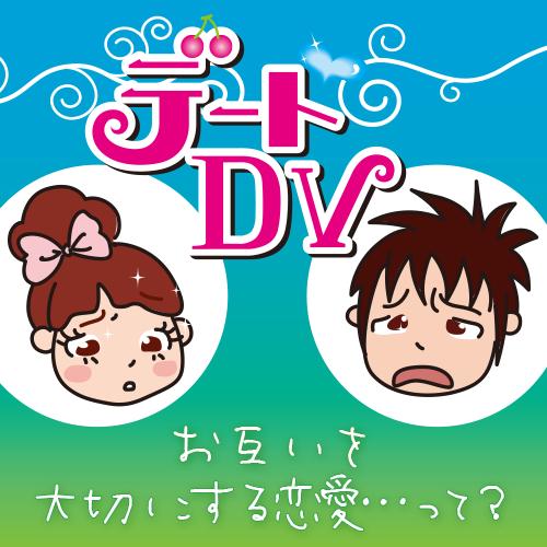 デートDV予防プログラム