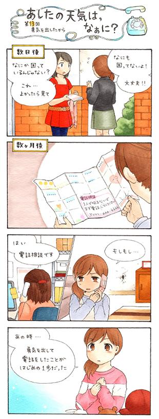 ashiten_13