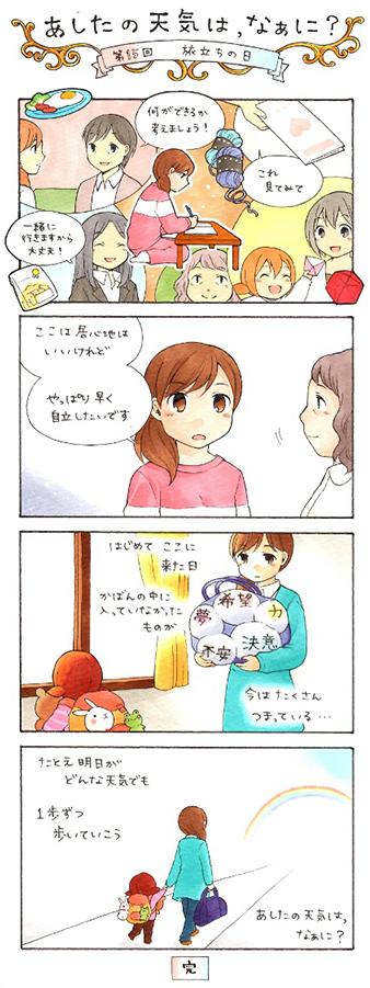 ashiten_15