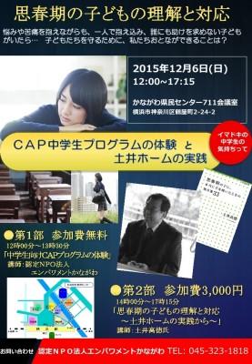 0919土井高徳氏講演会チラシomte_page_1