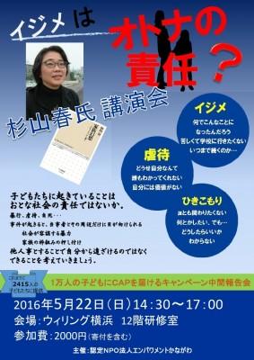 杉山春氏チラシ0331omote_page_1