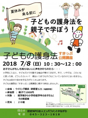 EKセミナーすきっぷ公開講座0618原稿