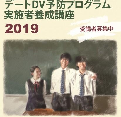 ddv予防講座2019イメージ