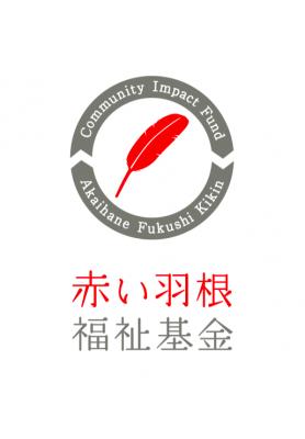 赤い羽根ロゴ