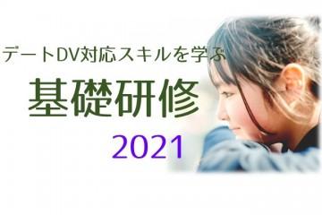 基礎研修2021HPアイキャッチ