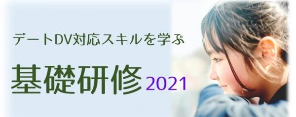 基礎研修2021HP用