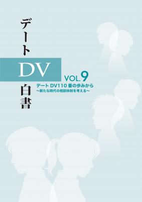 1白書vol9表紙