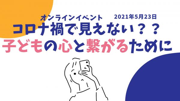 5月23日イベントSNSカバー画像のコピー